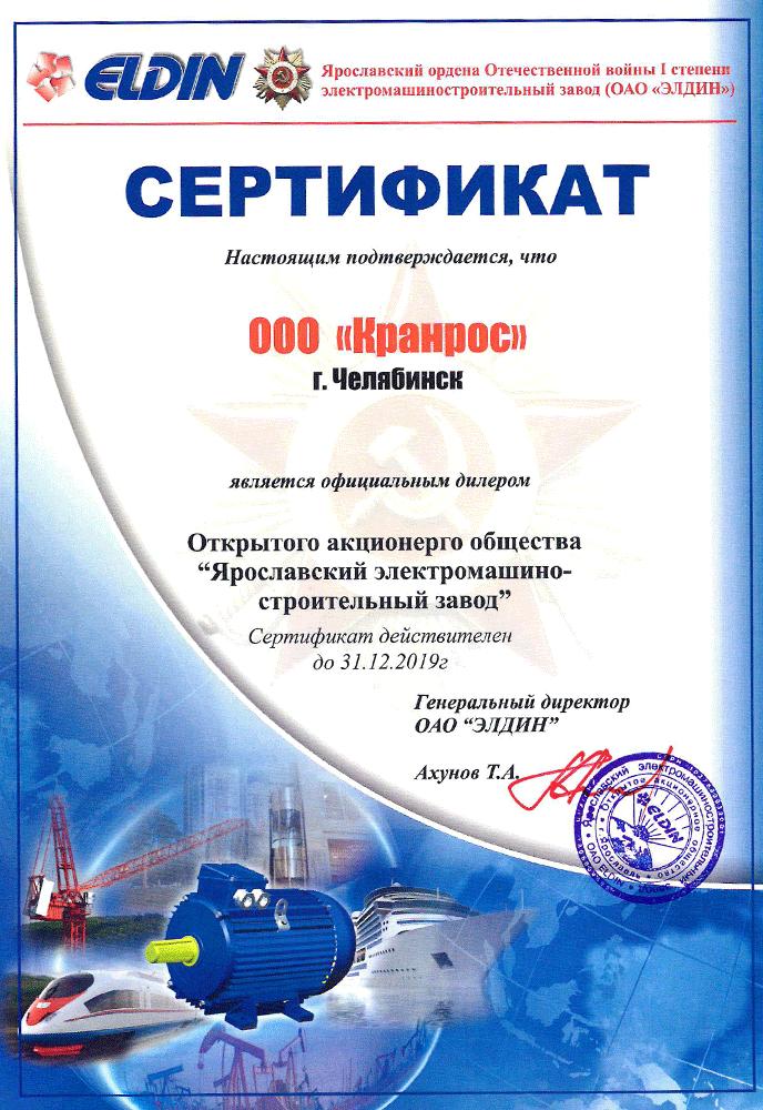 Сертификаты и дипломы ООО Кранрос Сертификат дилера eldin ООО Кранрос является официальным дилером Ярославкого машиностроительного завода